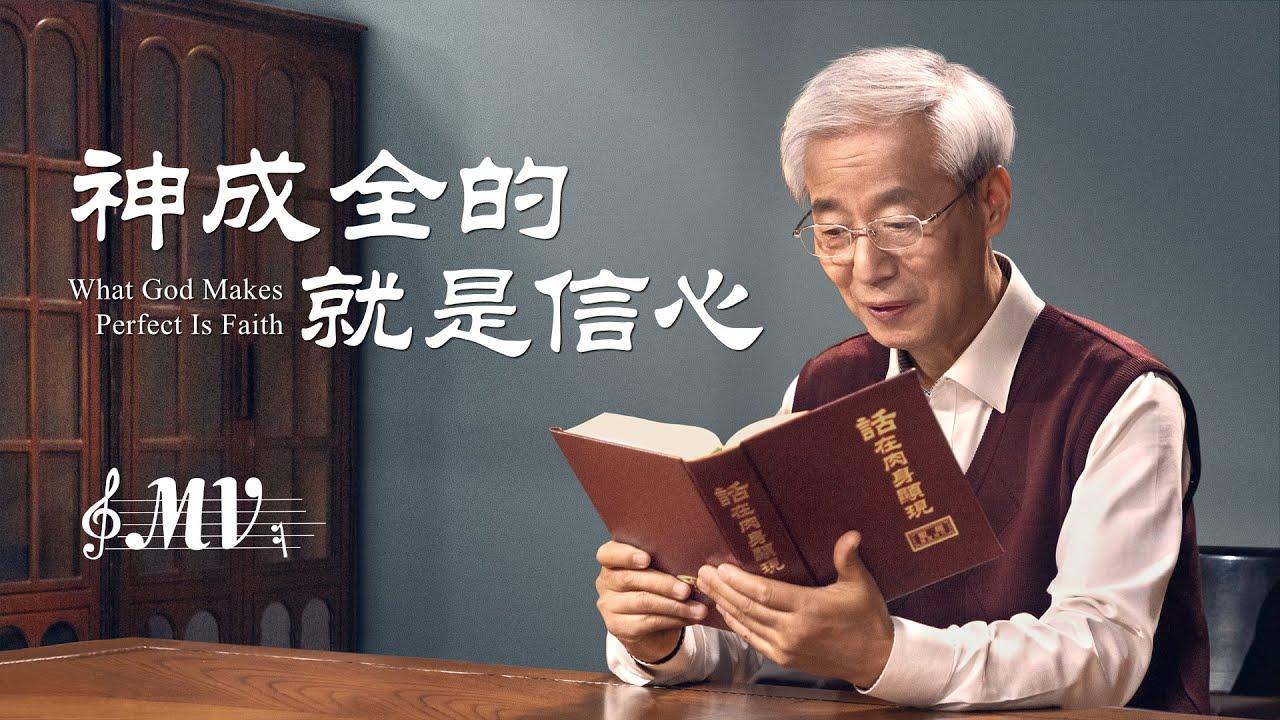 基督教會歌曲《神成全的就是信心》【詩歌MV】