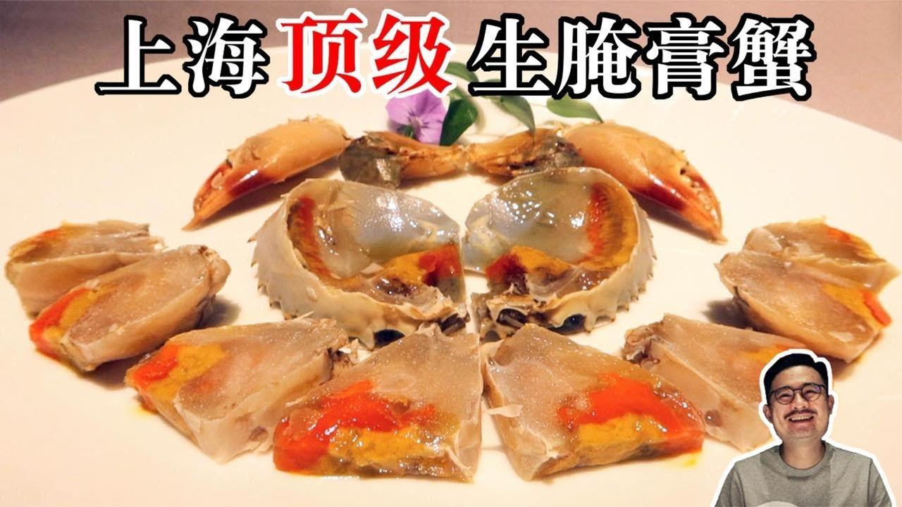 上海顶级生腌膏蟹!一口鲜甜一口香浓。【渣叔爱酒】