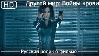 Другой мир: Войны крови (2016).  Русский ролик о фильме