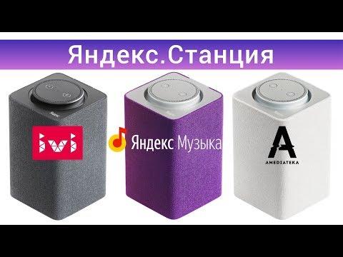 Яндекс Станция ОБЗОР и настройка €� Умная колонка с голосовым помощником Алиса