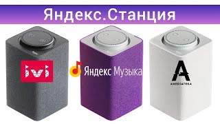 Яндекс Станция ОБЗОР и настройка – Умная колонка с Алиса, домашний помощник и тв-приставка