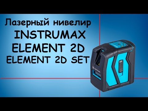 Обзор лазерного нивелира Instrumax Element 2D  /  Element 2D SET