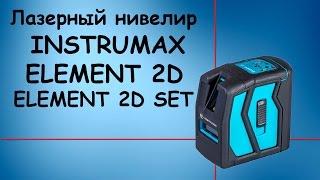 Огляд лазерного нівеліра Instrumax Element 2D / Element 2D SET
