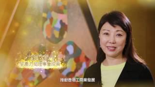 香港生產力促進局金禧祝福語 - 郭敏宜 生產力局理事會成員