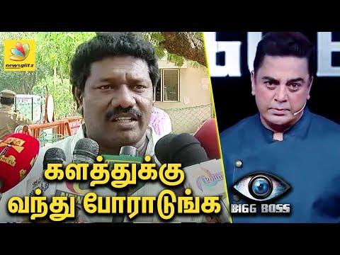 களத்துக்கு வந்து போராடுங்க கமல் | Kamal should fight on the field : Karunas | Latest Tamil News