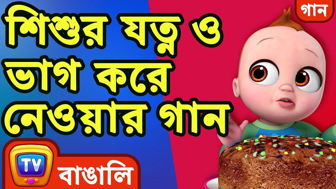 শিশুর যত্ন ও ভাগ করে নেওয়ার গান (Baby Care and Share Song) - Bangla Rhymes for Children - ChuChu TV