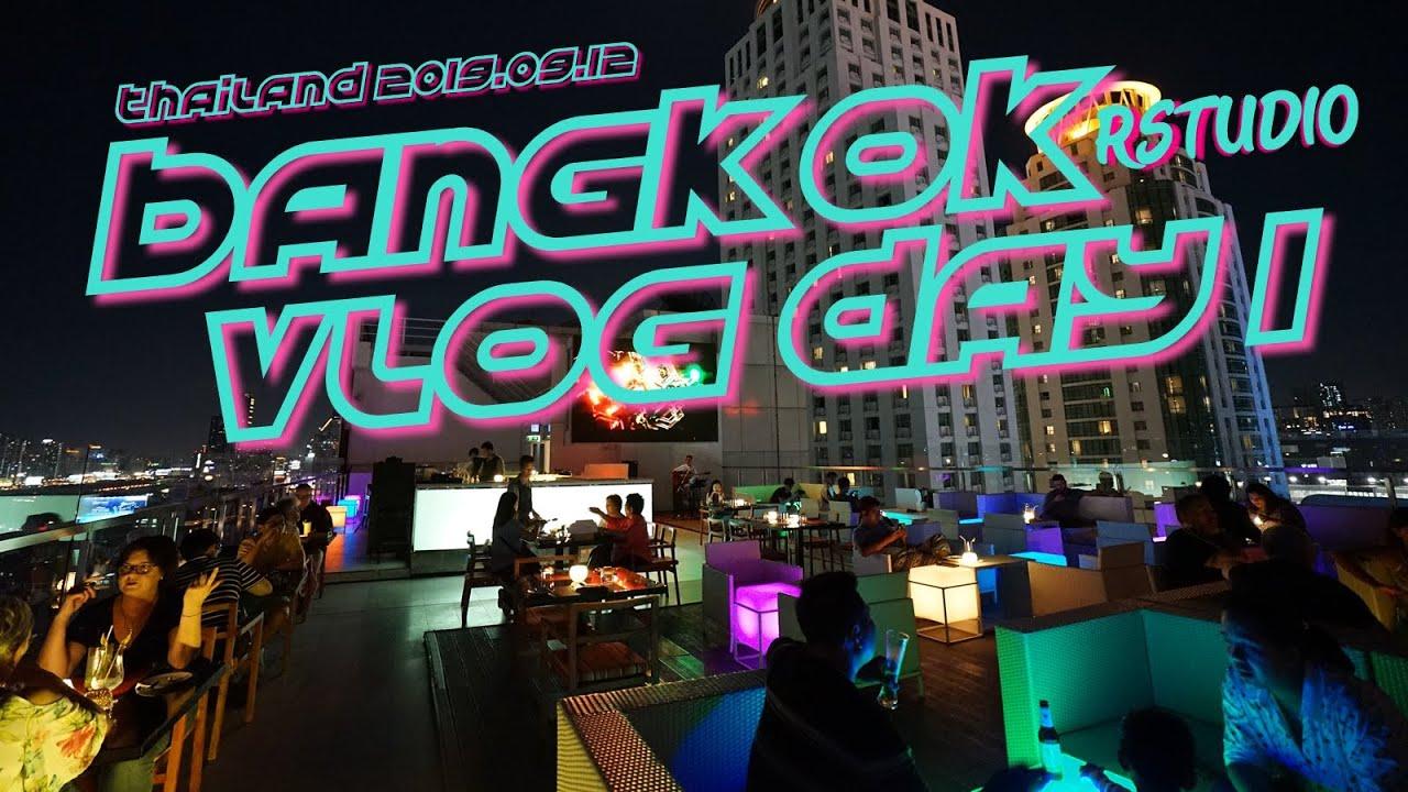 Vlog in Bangkok Day1|2019.09.12泰國曼谷|高空俯瞰曼谷|在地Chill Bar ...