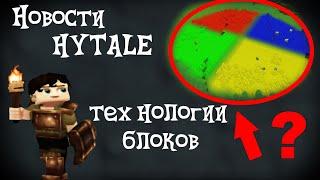 Технологии блоков Hytale. Новости по игре.