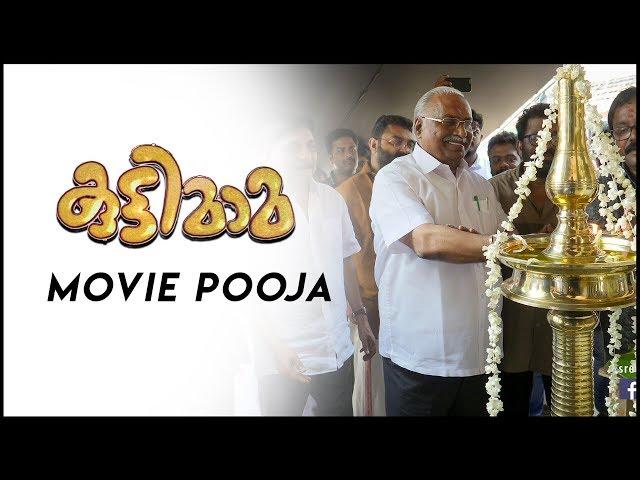 Kuttimama Movie Pooja Launch | Sreenivasan | VM Vinu | Gokulam Gopalan