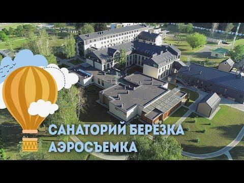 Санаторий Березка - аэросъемка, Санатории Беларуси