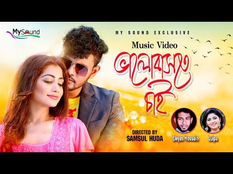 Valobaste Chai (ভালোবাসতে চাই) | Eleyas Hossain & Luipa | Bangla New Song 2017