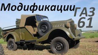 видео ГАЗ-61