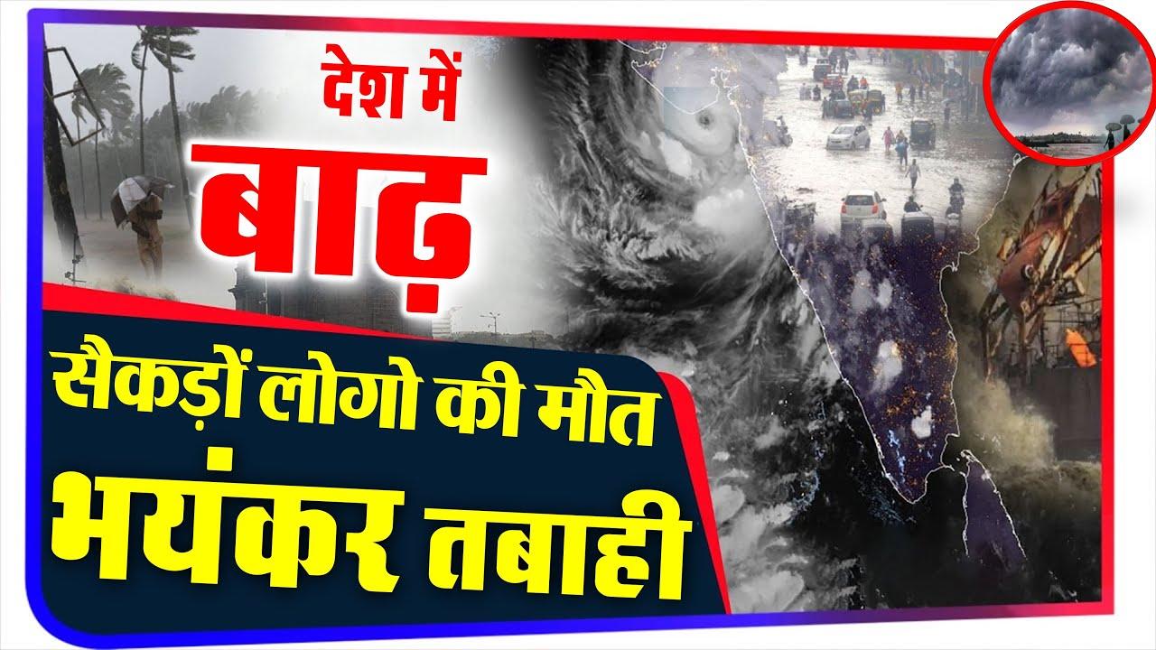 Aaj ka mosam सम्पूर्ण भारत का अगले 24 घंटे का मौसम पूर्वानुमान : भारी बारिश, बाढ़, भूस्खलन news