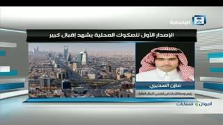 السديري للإخبارية: تغطية الصكوك المحلية 300 % تعكس الثقة في الاقتصاد السعودي