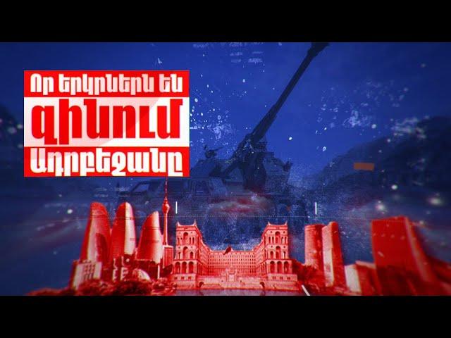 Որ երկրներն են զինում Ադրբեջանը