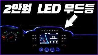 차 안 LED 무드등 장착 설치 방법! (엠비언트 무드…