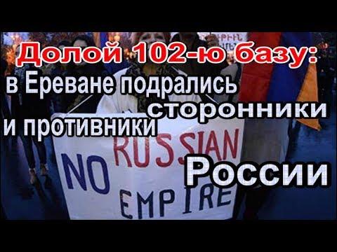 Долой 102-ю базу: в Ереване подрались сторонники и противники России
