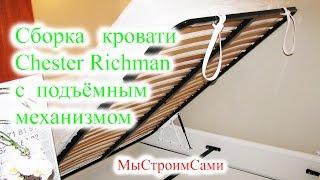 видео Схема сборки подъемного механизма кровати