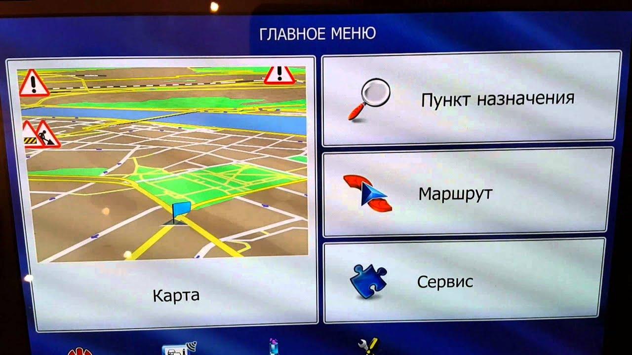 Igo навигатора для для грузовых программа