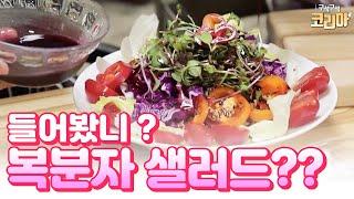 고창에서는 복분자 샐러드를 먹는다?! / YTN 라이프