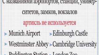 видео Употребление артикля с именами собственными и географическими названиями