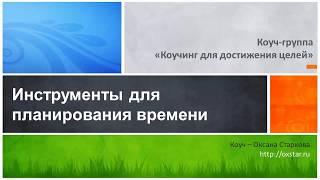 Бесплатный видеокурс «Мастер целеполагания», урок 8 «Планировщики», автор – Оксана Старкова