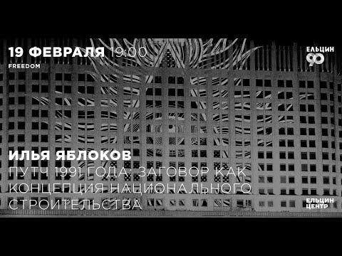 Илья Яблоков. Путч 1991 года: заговор как концепция национального строительства