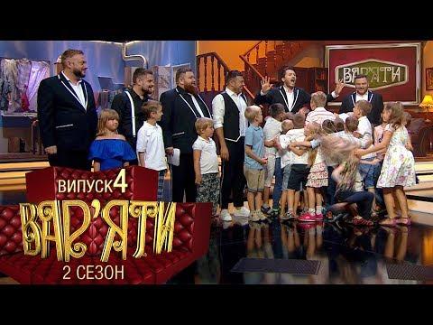 Вар'яти (Варьяты) - Сезон 2. Випуск 4 - 22.11.2017