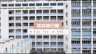 Publication Date: 2020-11-04 | Video Title: 2020-2021 香港管理專業協會羅桂祥中學 - 桂祥旅行