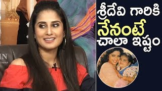 Shamili About Working Experience With Sridevi And Other Actors In TFI | TFPC