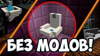 dIY: УНИТАЗ В МАЙНКРАФТЕ БЕЗ МОДОВ  СВОИМИ РУКАМИ  DIY Minecraft