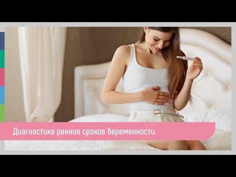 Признаки беременности на ранних сроках. УЗИ на ранних сроках беременности.