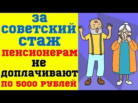 За советский стаж пенсионерам не доплачивают по 5000 рублей?