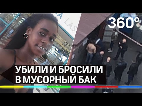 Молодую кубинку взяли в заложники в Москве, убили и бросили в мусорный бак