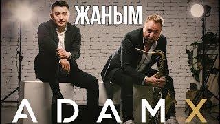 """""""Жаным"""" группа AdamX"""