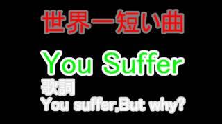【歌詞】 You suffer,But why? 終 了 世界は広いすね.