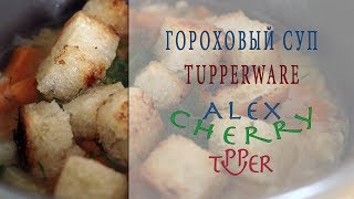 ГОРОХОВЫЙ СУП - AlexCherry Tupper - РЕЦЕПТ в ТАПЕРКУКе с TUPPERWARE