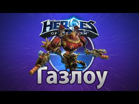 видео: heroes of the storm — Газлоу
