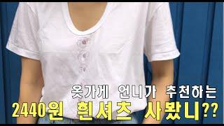 2440원 흰티셔츠/트라이런닝셔츠/흰색티셔츠리폼해서입기…