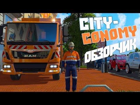 Обзорчик новой Cityconomy: Service for your city