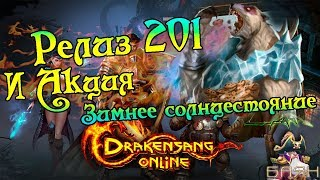 Drakensang Online - Релиз 201 #1 - Обновления - Акция 'Зимнее солнцестояние'