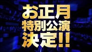 2012年のスタートとなる3日間は、NMB48総出演の特別公演を行います。 チ...
