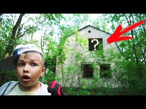Матвей НАШЕЛ ЗАБРОШЕННЫЙ ДОМ в лесу в РЕАЛЬНОЙ ЖИЗНИ!!! Папа в ШОКЕ!!!  For Kids Матвей Котофей