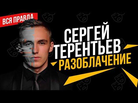 Сергей Терентьев - Разоблачение. Ученик Трансформатора. Вся правда