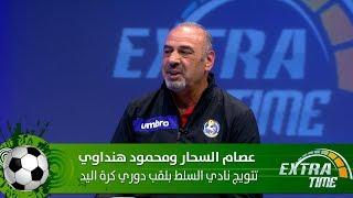 عصام السحار ومحمود هنداوي - تتويج نادي السلط بلقب دوري كرة اليد