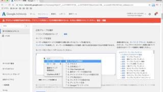 Google広告(リスティング)で除外キーワードを設定する方法