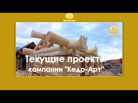 Текущие проекты срубы для Челябинска и Красноярска.  #КедрАрт