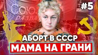 Откровения актрисы и звезды сериалов про тайный семьи | Как женщины теряли детей в СССР | 5 ВЫПУСК