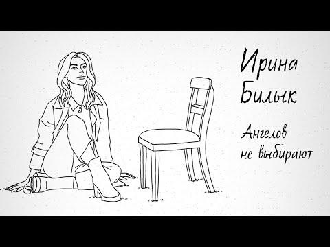 Смотреть клип Ирина Билык - Ангелов Не Выбирают