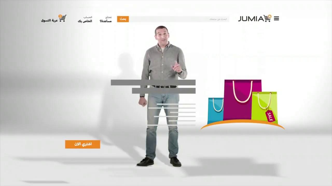 d674726d3 اعرف عن جوميا اكبر مول على الإنترنت في مصر - YouTube